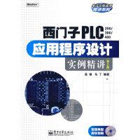 【正版二手书旧书 8成新】西门子PLC(200/300/400)应用程序设计实例精讲(第2版)() ,马丁著 电子工业出版社 9787121094477