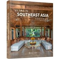 Villas in Southeast Asia 东南亚风情别墅 休闲度假景观 豪宅室内设计书籍