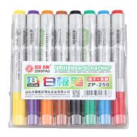智牌彩色水性白板笔可擦笔8色套装 易擦儿童 涂鸦标记笔儿童绘画板专用标记笔