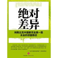 【旧书二手书8成新】差异-纳斯达克中国新农业**股永业的创富路径 张翼 9787508622620 中信出版社【正版】