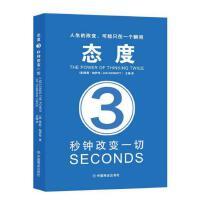 态度:3秒钟改变一切