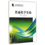 【正版现货】普通化学实验 刘岩峰,刘琦,朱春玲 9787566109156 哈尔滨工程大学出版社