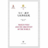 【正版直发】马可 波罗与世界的发现(POD) 【英】约翰・拉纳 9787542651730 上海三联书店