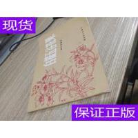 [二手旧书9成新]白描五谷花果 /冀学闻 朝花美术出版社
