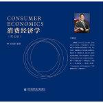 消费经济学(英文版) 吴炳新 对外经贸大学出版社 9787566317902
