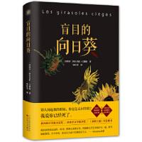 【正版新书直发】盲目的向日葵(西班牙)阿尔贝托・门德斯9787530672457百花文艺出版社