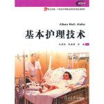 基本护理技术 余剑珍,张美琴 复旦大学出版社 9787309073447