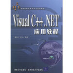 Visual C++ NET应用教程(附光盘)――高等学校计算机语言应用教程 唐大仕,刘光 北京交通大学出版社 978
