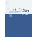 标准化文件的起草(附编写工具软件)