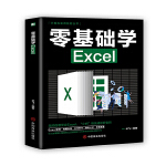 零基础学Excel
