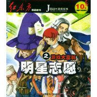 精品PC游戏系列:明星志愿之游戏大富翁(1CD-ROM)