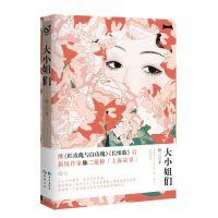 正版现货/《大小姐们 豚二著 小说书籍》【送精美书签】/女性情感小说中国女性版百年孤独 漫娱文化