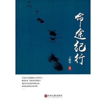 【二手95成新旧书】命途纪行 9787505991774 中国文联出版社