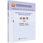 【全新正版】中医学(英文改编版) 王新华 9787030477101 科学出版社