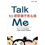 听听孩子怎么说章创生著重庆大学出版社9787562448785