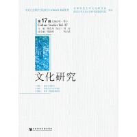 【二手书9成新】文化研究第17辑(2013年 冬)陶东风,周宪9787509758762社会科学文献出版社