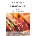 PCR理论与技术(第二版) 王廷华 Pierre Dubus 9787030233547 科学出版社