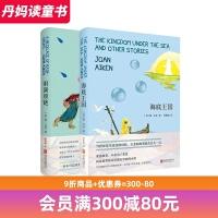 雨滴项链+海底王国 套装2册 7~10岁儿童童话集故事书 甜美诗意