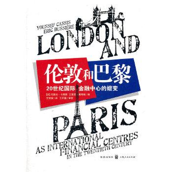 伦敦和巴黎:20世纪国际金融中心的嬗变