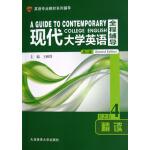 现代大学英语全程辅导精读4(第二版)