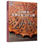 法国蓝带经典法餐烹饪宝典