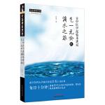 古中医学派临床讲记 : 气一元论之滴水之旅