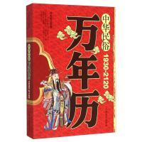 中华民俗万年历(1930 2120) 任宪宝