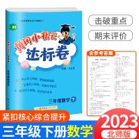 黄冈小状元达标卷三年级下册数学北师版2021新版北师大