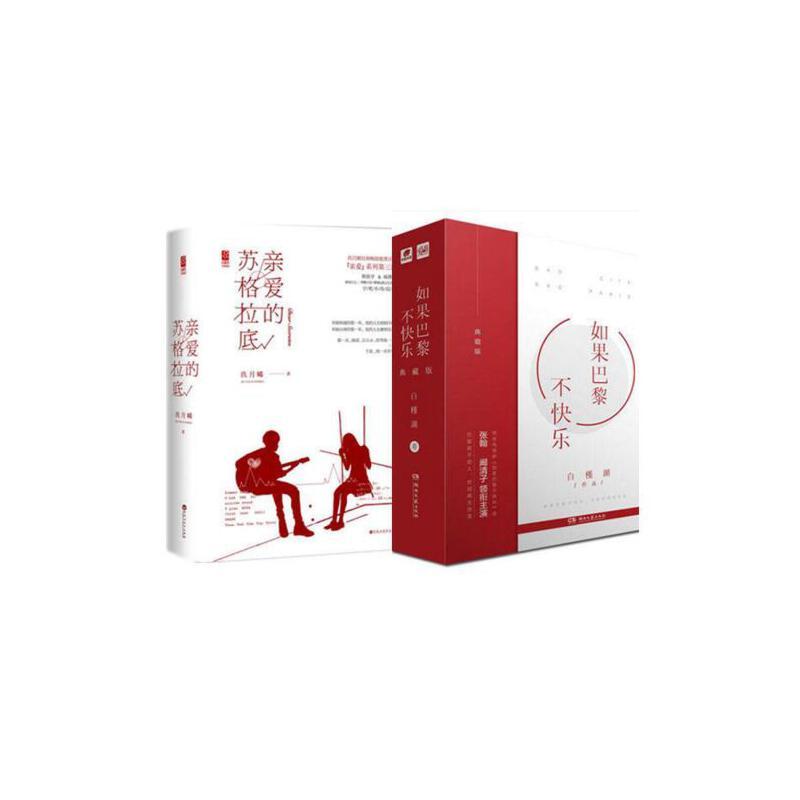亲爱的苏格拉底+如果巴黎不快乐 典藏版全三册 白槿湖著 言情小说 青