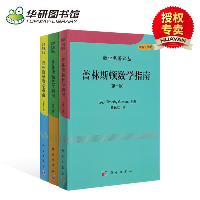 正版现货 普林斯顿数学指南(卷) 全三卷套装 中文版 数学名著 Fields奖得主等数学家共同撰写大型数学文集