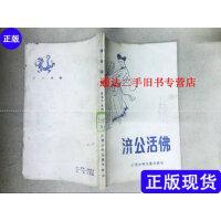 【二手旧书9成新】济公活佛 /司马江 周玉改编 江西少年儿童出版社