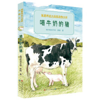 【正版全新直发】喝牛奶的猪 格日勒其木格・黑鹤 9787501611812 天天出版社有限责任公司