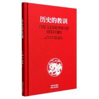 历史的教训威尔・杜兰特,阿里尔・杜兰特,倪玉平,张闶华夏出版社9787220094217