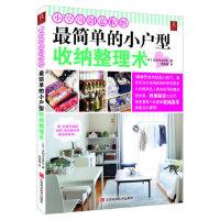 """小空间创意收纳:再小也不怕,*最潮最实用的空间""""零浪费""""收纳整理术 日本主妇与生活社 江西科学技术出版社 978753"""