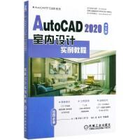 AutoCAD2020中文版室内设计实例教程/AutoCAD学习进阶系列