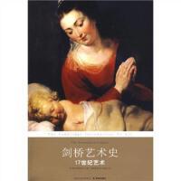 剑桥艺术史-17世纪艺术[英]梅因斯通(Mainstone M&译林出版社