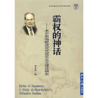 霸权的神话-米尔斯海默进攻性现实主义理论研究李永成世界知识出版社