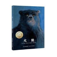 国际大奖短篇小说――《大熊》