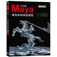 中文版Maya模型案例高级教程