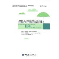 保险与环境风险管理