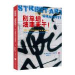 别靠墙,油漆未干:20位重要街头艺术家的亲述