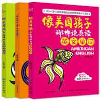 像美国孩子那样说英语共3册用幼儿园课本学英文字母单词儿歌4-5-6岁幼儿英语启蒙有声绘本学前班儿童早教书籍宝宝入门教材