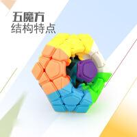 五魔方顺滑十二面体异形玩具套装儿童学生初学者比赛专用