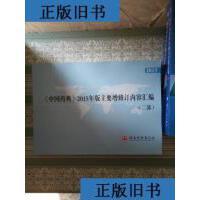 【二手旧书9成新】中国药典 2015年版主要增修订内容汇编 (二部?