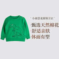 【网易严选 限时抢】小童恐龙圆领卫衣 1-8岁