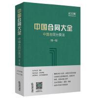 中国合同大全:中国合同分类法(第一版)