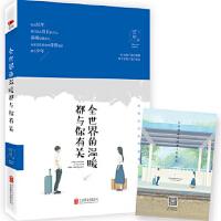 【正版现货】全世界的温暖都与你有关 任初 9787550284227 北京联合出版公司