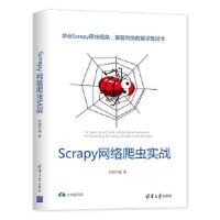 【正版全新直发】Scrapy网络爬虫实战 东郭大猫 9787302536208 清华大学出版社