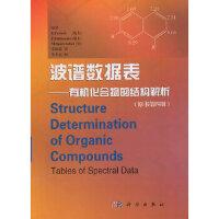 【新书店正版】波谱数据表――有机化合物的结构解析(原书第四版)(瑞士) E