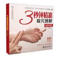 3秒钟精准取穴图解(升级版 全彩)汉竹电子工业出版社